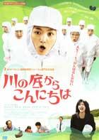 Sawako Decides - 11 x 17 Movie Poster - Japanese Style B