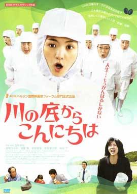 Sawako Decides - 27 x 40 Movie Poster - Japanese Style B