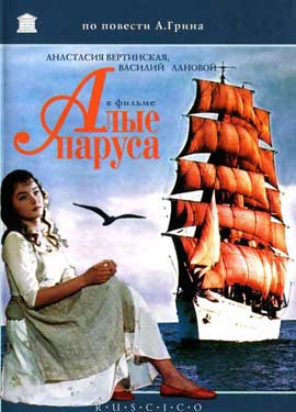 Scarlet Sails - 11 x 17 Movie Poster - Russian Style A