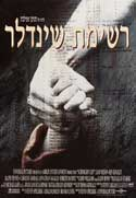 Schindler's List - 27 x 40 Movie Poster - Israel Style A