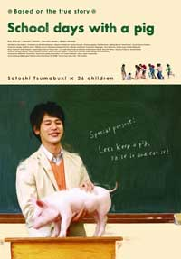 School Days with a Pig - 11 x 17 Movie Poster - Style A