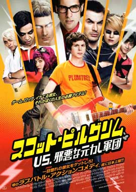 Scott Pilgrim vs the World - 27 x 40 Movie Poster - Japanese Style A