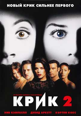 Scream 2 - 11 x 17 Movie Poster - Russian Style A