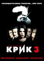 Scream 3 - 27 x 40 Movie Poster - Russian Style A