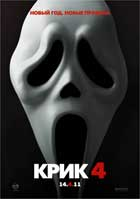 Scream 4 - 27 x 40 Movie Poster - Russian Style A