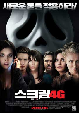Scream 4 - 27 x 40 Movie Poster - Korean Style C