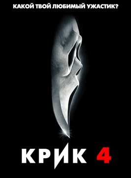 Scream 4 - 11 x 17 Movie Poster - Russian Style D