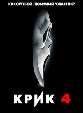 Scream 4 - 27 x 40 Movie Poster - Russian Style B