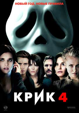 Scream 4 - 43 x 62 Movie Poster - Russian Style B