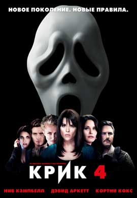 Scream 4 - 27 x 40 Movie Poster - Russian Style D