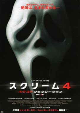 Scream 4 - 11 x 17 Movie Poster - Japanese Style A