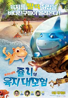 SeaFood - 11 x 17 Movie Poster - Korean Style A