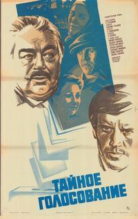 Secret Ballot - 11 x 17 Movie Poster - Russian Style A
