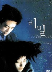 Secret Tears - 11 x 17 Movie Poster - Korean Style A