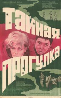Secret Walk - 11 x 17 Movie Poster - Russian Style A