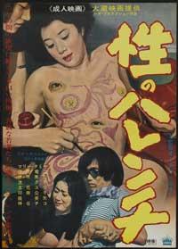 Sei no harenchi - 43 x 62 Movie Poster - Japanese Style B