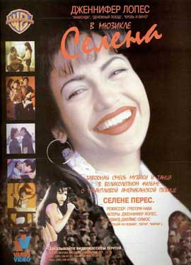 Selena - 27 x 40 Movie Poster - Russian Style A