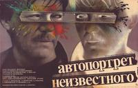 Self-portrait of an Unknown Man - 11 x 17 Movie Poster - Russian Style A