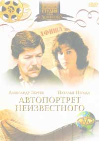 Selfportrait of an Unknown Man - 27 x 40 Movie Poster - Russian Style B
