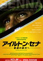 Senna - 11 x 17 Movie Poster - Japanese Style A