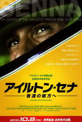 Senna - 27 x 40 Movie Poster - Japanese Style A