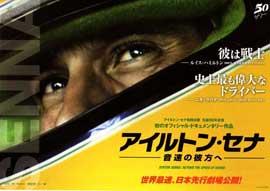 Senna - 11 x 17 Movie Poster - Japanese Style B