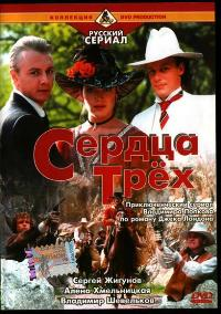 Serdtsa tryokh - 27 x 40 Movie Poster - Russian Style A