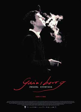 Serge Gainsbourg, vie heroique - 11 x 17 Movie Poster - Russian Style A