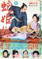 Serpent Princess - 11 x 17 Movie Poster - Japanese Style A