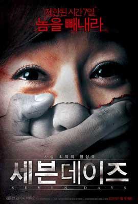 Seven Days - 27 x 40 Movie Poster - Korean Style A