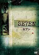 Seven - 27 x 40 Movie Poster - Australian Style B