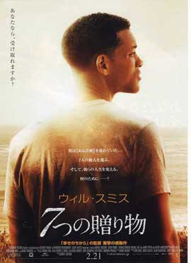 Seven Pounds - 11 x 17 Movie Poster - Japanese Style B