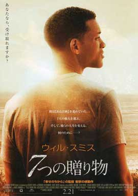 Seven Pounds - 27 x 40 Movie Poster - Japanese Style A