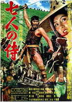 Seven Samurai - 11 x 17 Poster - Foreign - Style A