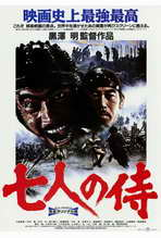 Seven Samurai - 27 x 40 Movie Poster - Japanese Style A