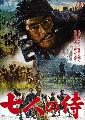 Seven Samurai - 11 x 17 Movie Poster - Japanese Style C