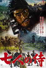 Seven Samurai - 27 x 40 Movie Poster - Japanese Style C