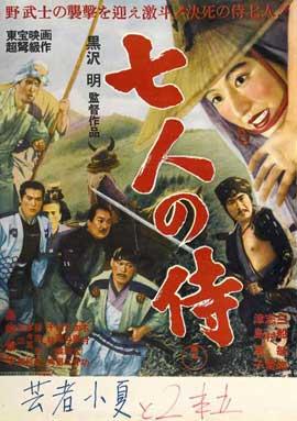 Seven Samurai - 27 x 40 Movie Poster - Japanese Style B