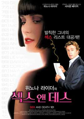 Sex and Death 101 - 11 x 17 Movie Poster - Korean Style A