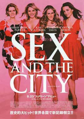 Sex and The City: The Movie - 11 x 17 Movie Poster - Japanese Style B