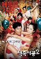 Sex is Zero 2 - 11 x 17 Movie Poster - Korean Style A