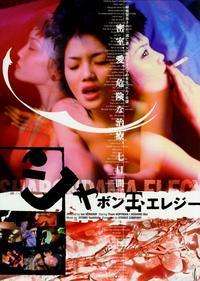 Shabondama Elegy - 11 x 17 Movie Poster - Japanese Style A