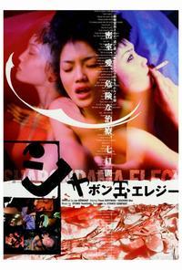 Shabondama Elegy - 27 x 40 Movie Poster - Japanese Style A