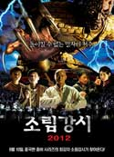 Shaolin vs Evil Dead - 11 x 17 Movie Poster - Korean Style A