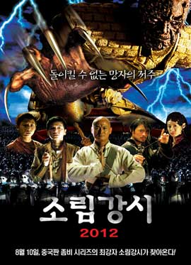 Shaolin vs Evil Dead - 27 x 40 Movie Poster - Korean Style A