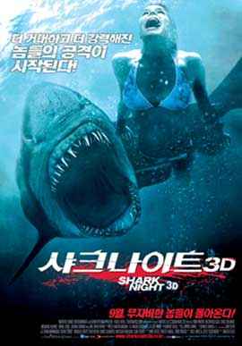 Shark Night 3D - 11 x 17 Movie Poster - Korean Style A
