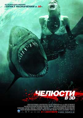 Shark Night 3D - 43 x 62 Movie Poster - Russian Style A