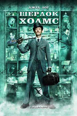 Sherlock Holmes - 27 x 40 Movie Poster - Russian Style D