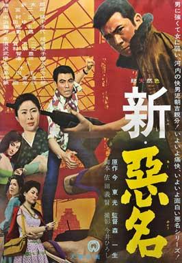 Shin akumyo - 11 x 17 Movie Poster - Japanese Style A