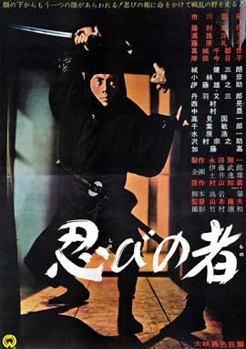 Shinobi no mono - 11 x 17 Movie Poster - Japanese Style A